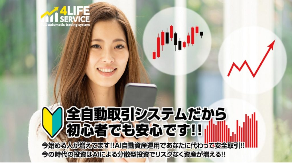 4life service